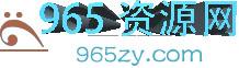 965资源网
